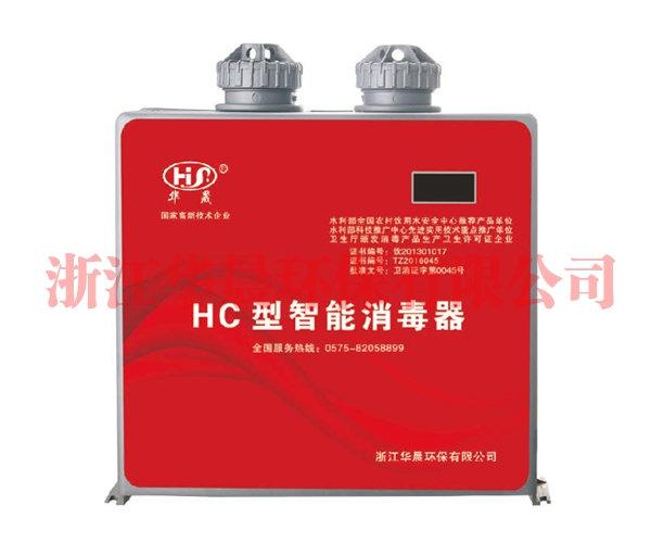 HC型智能型消毒器价格